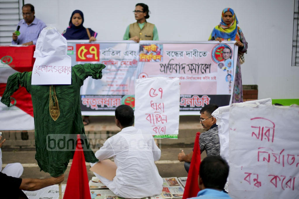 An organisation demonstrates on Friday in front of the National Press Club in Dhaka demanding cancellation of the ICT Act's Section 57 and a stop in violence against women. Photo: asaduzzaman pramanik