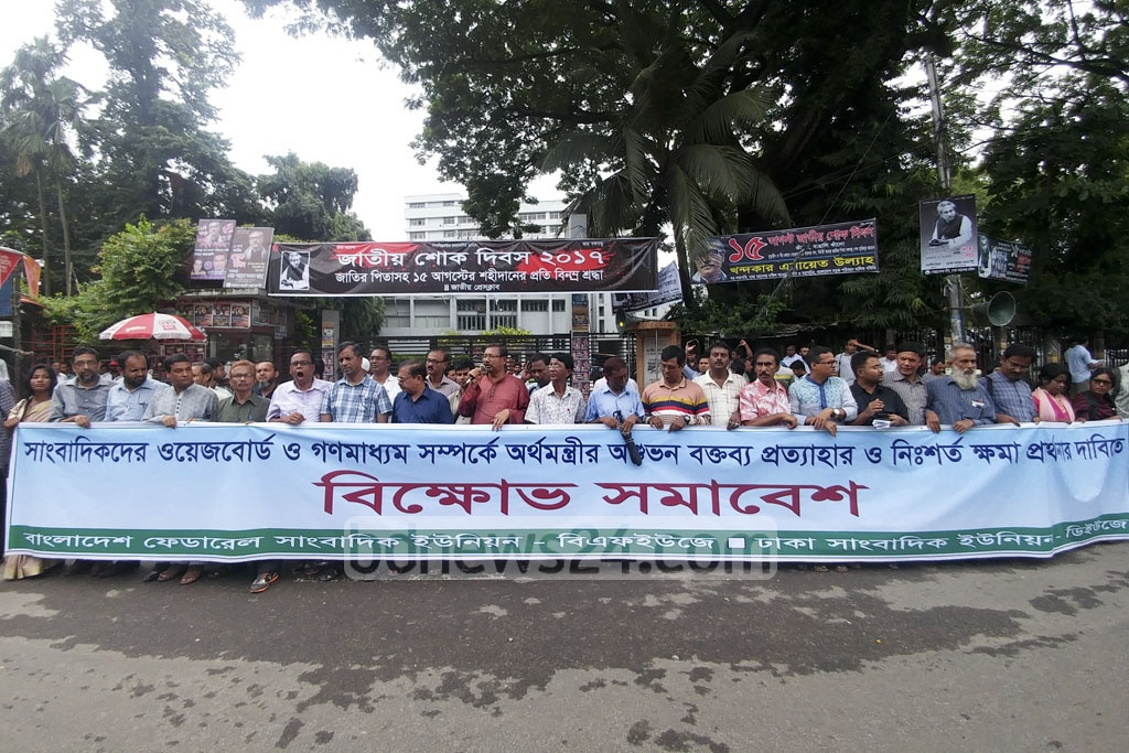 Journalists hold a demonstration demanding the formation of the ninth wage board and protesting remarks by Finance Minister AMA Muhith in Dhaka on Sunday. Photo: abdul mannan