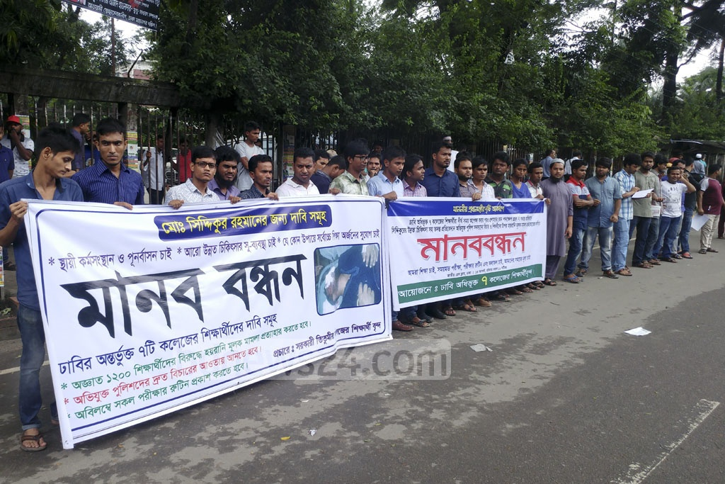 Students from Titumir College demand better medical treatment for Siddiqur Rahman, who was injured by a police tear gas shell at a protest in front of the National Press Club on Sunday. Photo: abdul mannan