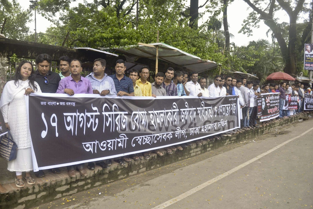 Awami Swechchhasebak League protests against the alleged plot to carry out bomb attack on National Mourning Day programme at a human-chain event held in front of the National Press Club in Dhaka on Thursday.