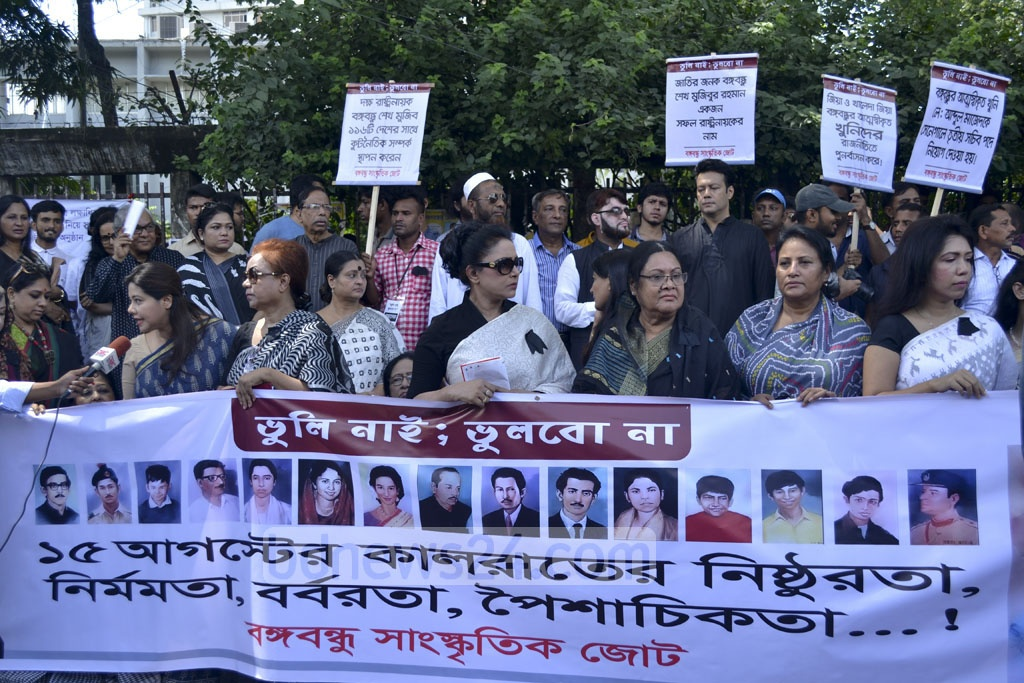 The Bangabandhu Sangskritik Jote holds a demonstration in front of the National Press Club on Saturday to commemorate National Mourning Day.