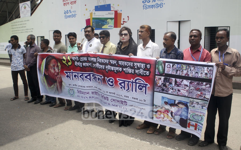 Several organisations demonstrated in front of the National Press Club on Monday to demand justice for the perpetrators of the 2004 grenade attack targeting Sheikh Hasina.