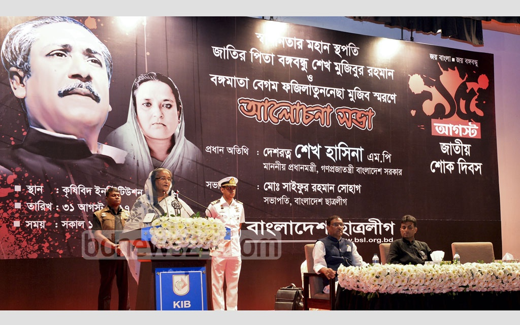 Prime Minister Sheikh Hasina addresses a discussion at the Krishibid Institution Bangladesh in Dhaka on Thursday. Bangladesh Chhatra League arranged the discussion on occasion of the National Mourning Day.
