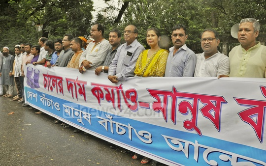 A demonstration protesting spiraling rice prices in front of the National Press Club in Dhaka on Wednesday.