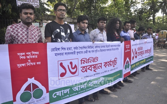 A demonstration protesting violence against Rohingyas in Myanmar in front of the National Press Club in Dhaka on Thursday.