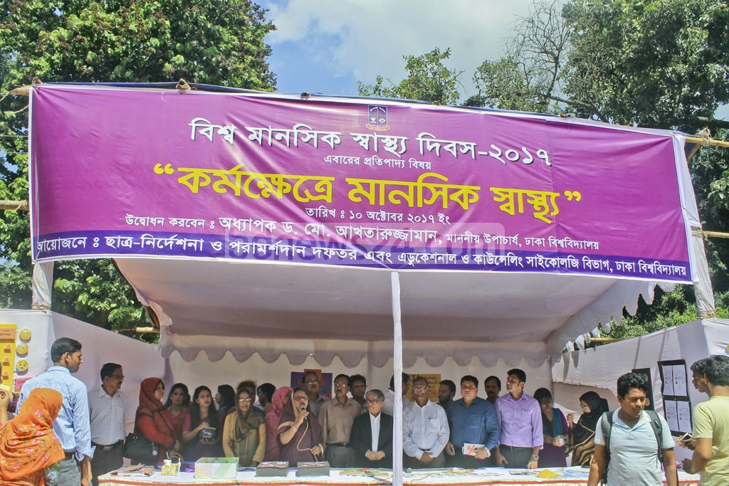 Dhaka University organised a workshop on the campus on Tuesday observing the World Mental Health Day.
