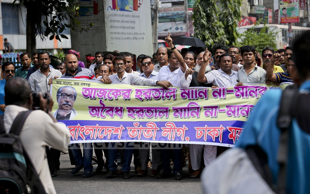 The Bangladesh Tanti League march in protest of the Jamaat-e-Islami shutdown in front of the National Press Club on Thursday. Photo: md asaduzzaman pramanik