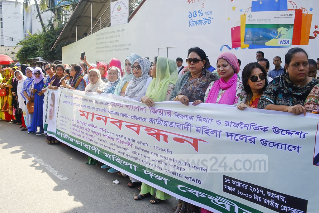 Jatiytabadi Mohila Dal demonstrates in front of the National Press Club in Dhaka on Friday against the arrest warrants for BNP Chairperson Khaleda Zia and the cases against her.