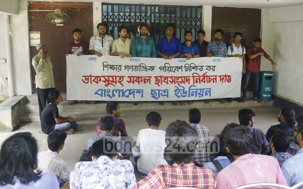 Bangladesh Chhatra Union holds a demonstration outside the office of Dhaka University's vice-chancellor to demand elections for Dhaka University Central Student's Union or DUCSU on Monday. Photo: asif mahmud ove