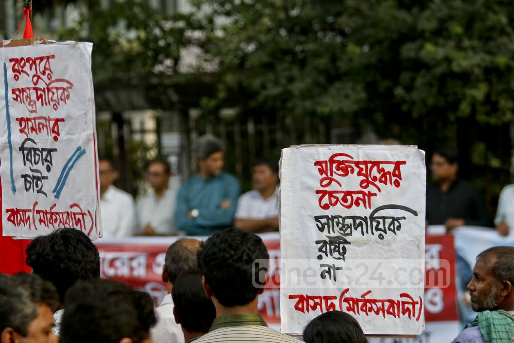 Left-leaning parties and organisations demonstrate in front of the National Press Club on Saturday against communal attacks on the Hindus in Rangpur. Photo: tanvir ahammed
