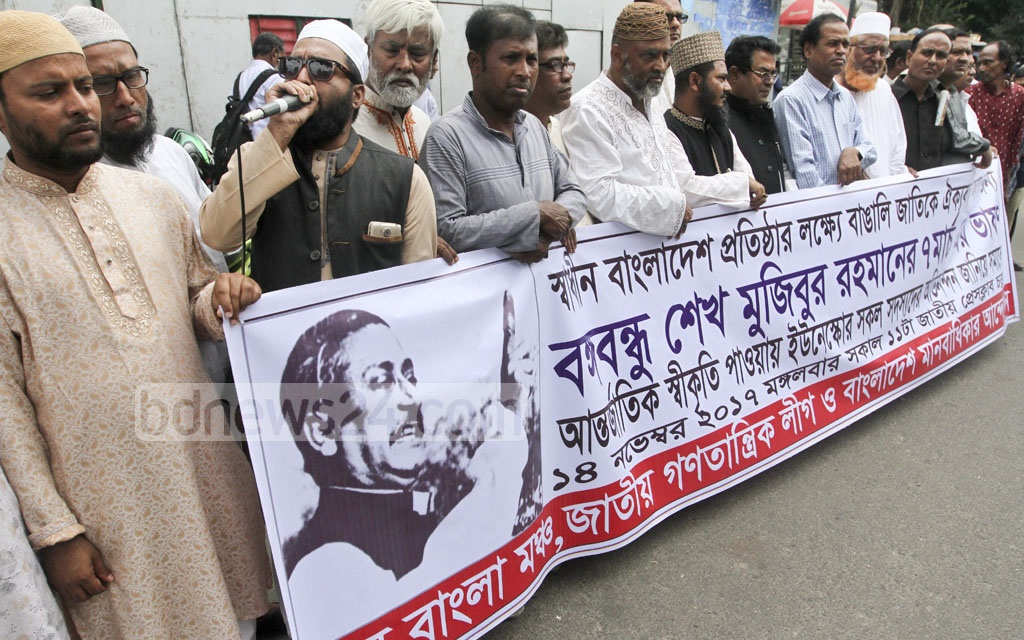 The Jatiya Ganatantrik League demonstrates at the National Press Club on Tuesday. Photo: dipu malakar