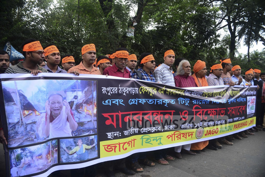 A demonstration in front of Dhaka's National Press Club on Friday protesting attacks on religious minorities across the country.
