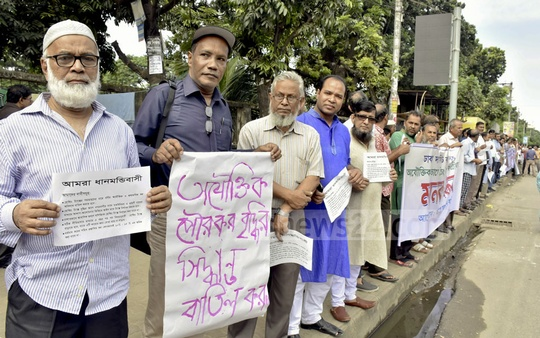 The Dhaka residents protest the proposal of raising the holding tax by forming a human chain on Saturday in the capital.