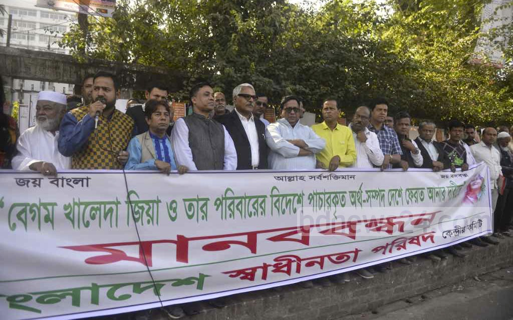 Citizen's body 'Bangladesh Swadhinata Parishad' demonstrated in front of the National Press Club on Thursday demanding that 'funds siphoned-off' by BNP chief Khaleda Zia and her family be returned to Bangladesh.