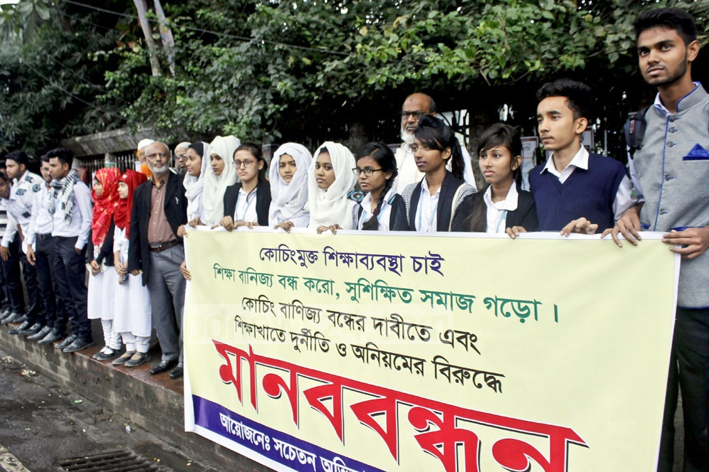 A group of students and guardians organised a human-chain demonstration in front of the National Press Club on Saturday demanding an end to graft in the education sector and closure of private coaching centres.