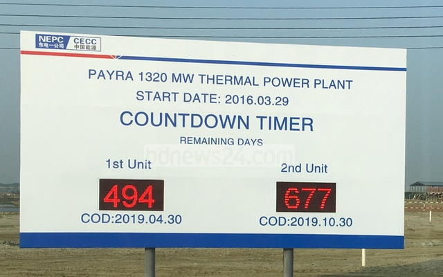 Govt plans to turn Patuakhali's Payra into a 'power hub' - bdnews24 com