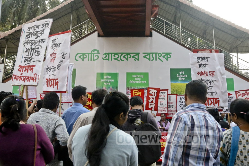 CPB-BSD and Gonotantrik Bam Morcha hold a rally outside National Press Club before taking out a procession towards Bangladesh Bank on Wednesday, protesting corruption in banking sector. Photo: tanvir ahammed