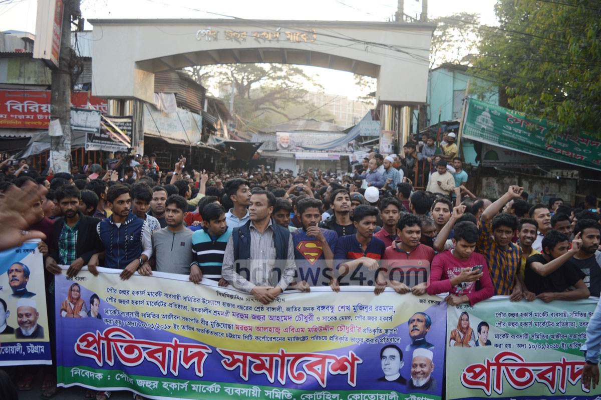 A mobile court constituted by the Chittagong City Corporation or CCC ordered the demolition of an unauthorised structure at the entrance of Zahur Hawkers' Market in Chittagong. Businessmen of the market claimed they were building statues of three Awami League leaders, including Bangabandhu, there. Photo: suman babu
