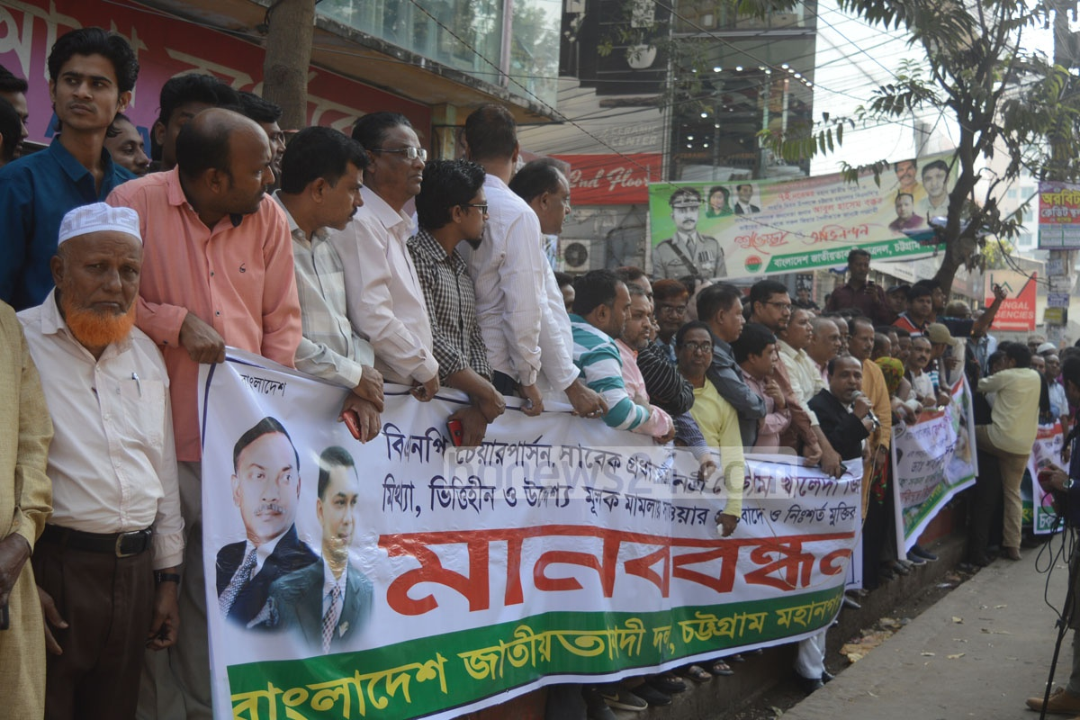 BNP supporters in Chittagong demonstrated in front of the party offices in the port city as part of its protest for party chief Khaleda Zia's release. Photo: suman babu