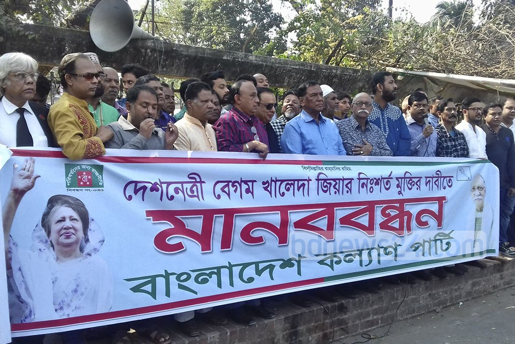 The Bangladesh Kalyan Party, an ally in the BNP-led 20-party Coalition, held a demonstration on Thursday demanding former PM and BNP chief Khaleda Zia's release.