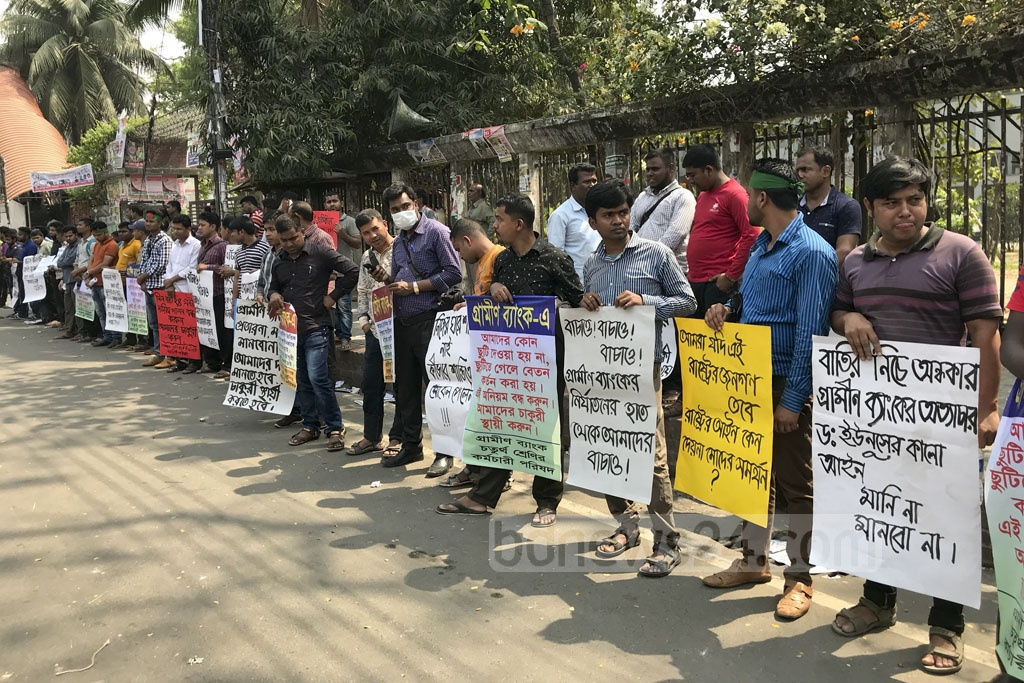 Grameen Bank Fourth Grade Workers Union holds a demonstration in front of the National Press Club on Saturday to push for several demands, including making their positions permanent.
