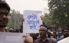 A student organisation demands the removal of quotas in public sector jobs during a protest march on the Dhaka University campus on Sunday.