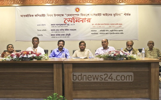 Guests speak on the importance of copyright law at a seminar organised by the Copyright Office on the occasion of International World Book and Copyright Day at the National Museum in Dhaka on Monday. Photo: Abdullah Al Momin