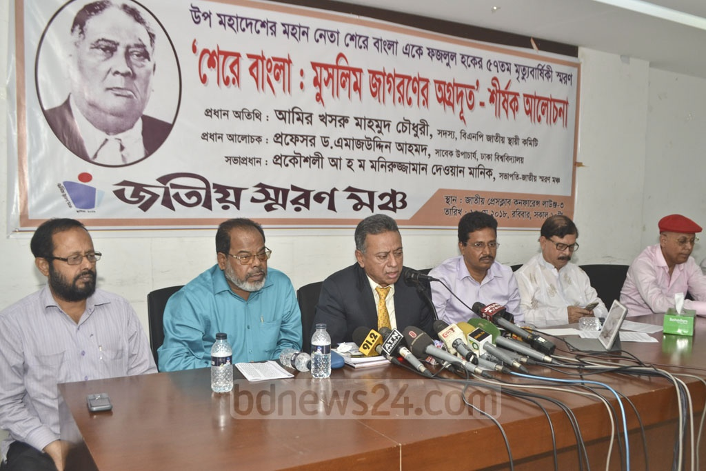 BNP Standing Committee Member Amir Khosru Mahmud Chowdhury speaks in a discussion on the occasion of 57th death anniversary of Sher-e-Bangla AK Fazlul Huq at the National Press Club on Sunday.