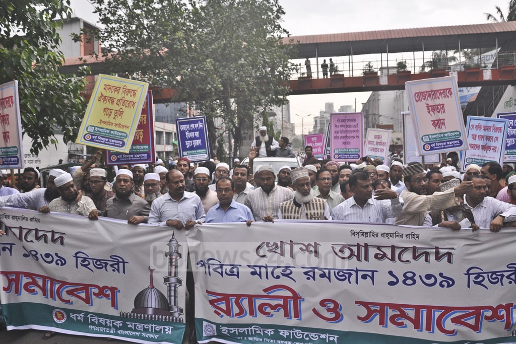 The religious affairs ministry and Bangladesh Islamic Foundation bring out a rally to welcome the month of Ramadan in Dhaka on Wednesday. Photo: Abdullah Al Momin