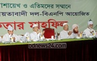 BNP leaves Khaleda's chair empty at Iftar with orphans as she gets chickpeas, puffed rice in jail