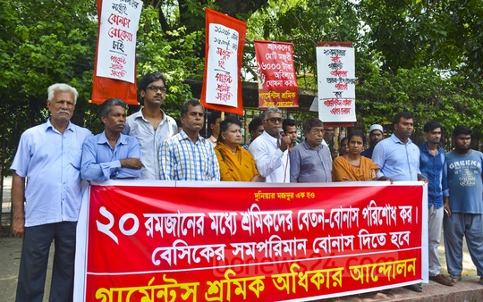 Garments Workers' Rights Movement demanded from a human chain formed in front of the National Press Club on Sunday that workers be paid their salary and bonus within 20th Ramadan.