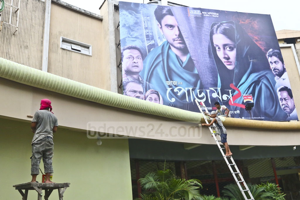Workers refurbish Balaka Cinema Hall in Dhaka on Wednesday ahead of Eid-ul-Fitr. Photo: Abdullah Al Momin