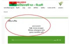 BNP is using 'Prothom Bangladesh' without permission, claims singer and composer