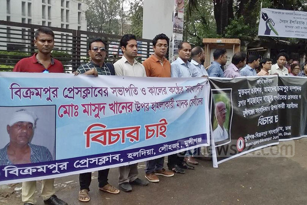 Munshiganj-Bikrampur Journalist Forum stages a protest rally on Monday in front of the National Press Club in Dhaka demanding arrest of publisher Shahzahan Bachchu's killers in Munshiganj. They also protested against attacks on journalists.