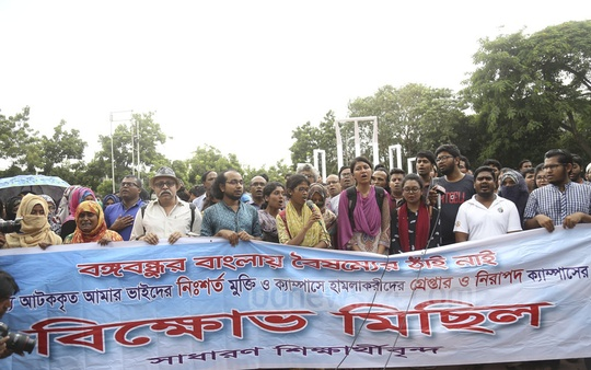 Teachers and the students of Dhaka University form a human chain at Central Shaheed Minar demanding the release of quota reform protesters. Photo: Mahmud Zaman Ovi