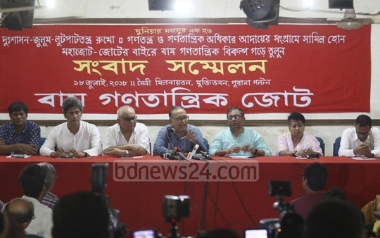 The Communist Party of Bangladesh President Mujahidul Islam Selim speaking at an event marking the formation of Left Democratic Alliance at the Mukti Bhaban in Dhaka's Purna Paltan on Wednesday. Photo: Abdullah Al Momin