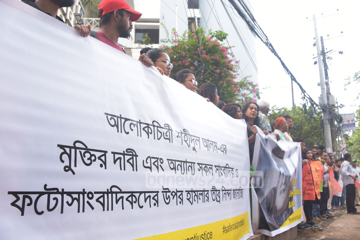 A human-chain protest was organised in Dhaka on Wednesday through a Facebook event against the arrest of photographer-activist Shahidul Alam and recent attacks on photojournalists and journalists workers.