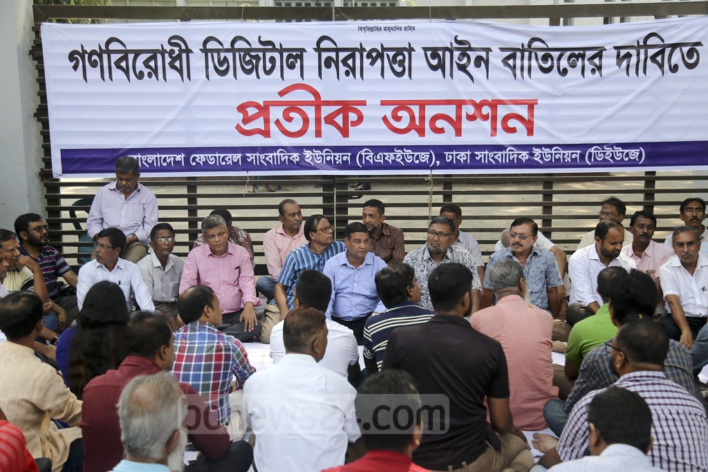 Members of the Bangladesh Federal Union of Journalists and the Dhaka Union of Journalists protest the Digital Security Act in front of the National Press Club in Dhaka on Monday. Photo: Mahmud Zaman Ovi