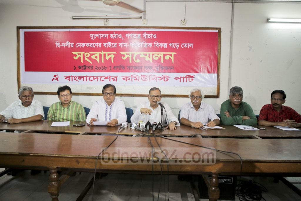 The Communist Party of Bangladesh holds a press conference at the Muktibhaban on Monday amid slogans -- 'Banish Misrule, Save Democracy'.