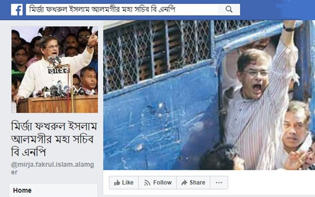 Mirza Fakhrul files police complaint over fake Facebook accounts in his name