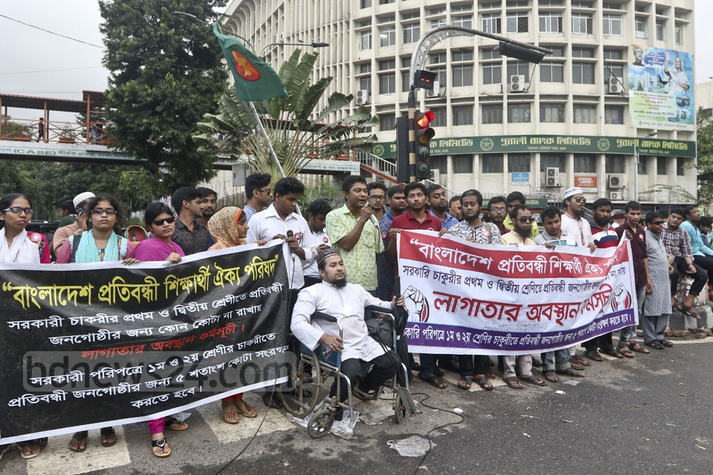 The Bangladesh Council of Students with Disabilities demonstrating at Shahbagh blocking the busy intersection in Dhaka on Friday demanding revival of 5 percent seats reserved for them in government jobs. Photo: Abdullah Al Momin
