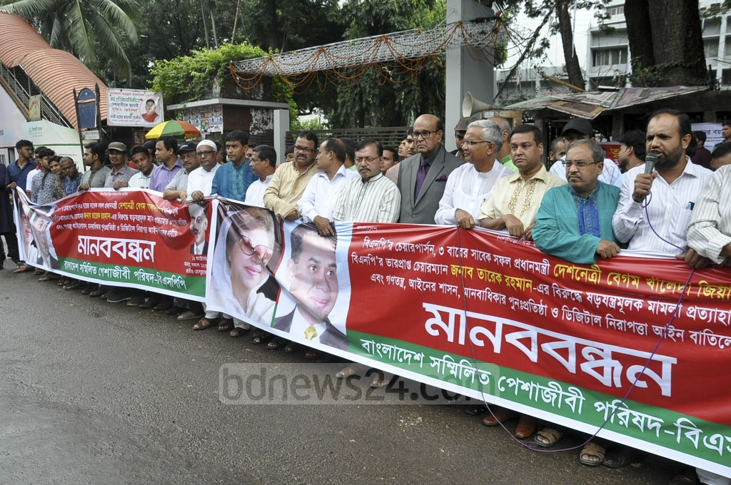 The BNP-backed Bangladesh Shammilito Peshajibi Parishad forms a human chain demanding the release of Khaleda Zia from jail, withdrawal of cases against Tarique Rahman and scrapping of Digital Security Act, in front of the National Press Club on Friday.