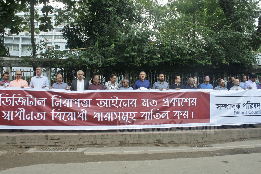The Editors' Council holds a rare human chain demonstration in front of the National Press Club in Dhaka on Monday to call for amendments to nine sections of the controversial Digital Security Act. Photo: Abdullah Al Momin