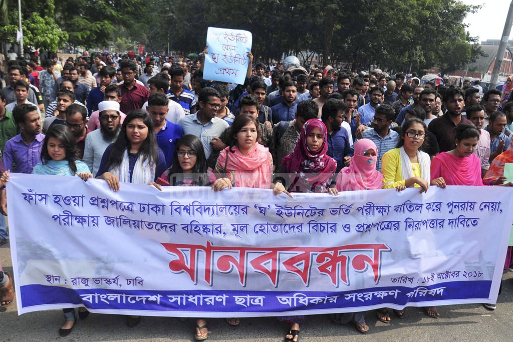 The Bangladesh Council to Protect General Students' Rights took out a procession on the Dhaka University campus on Thursday demanding cancellation of the results of 'Gha' unit admission test due to the alleged question paper leak.