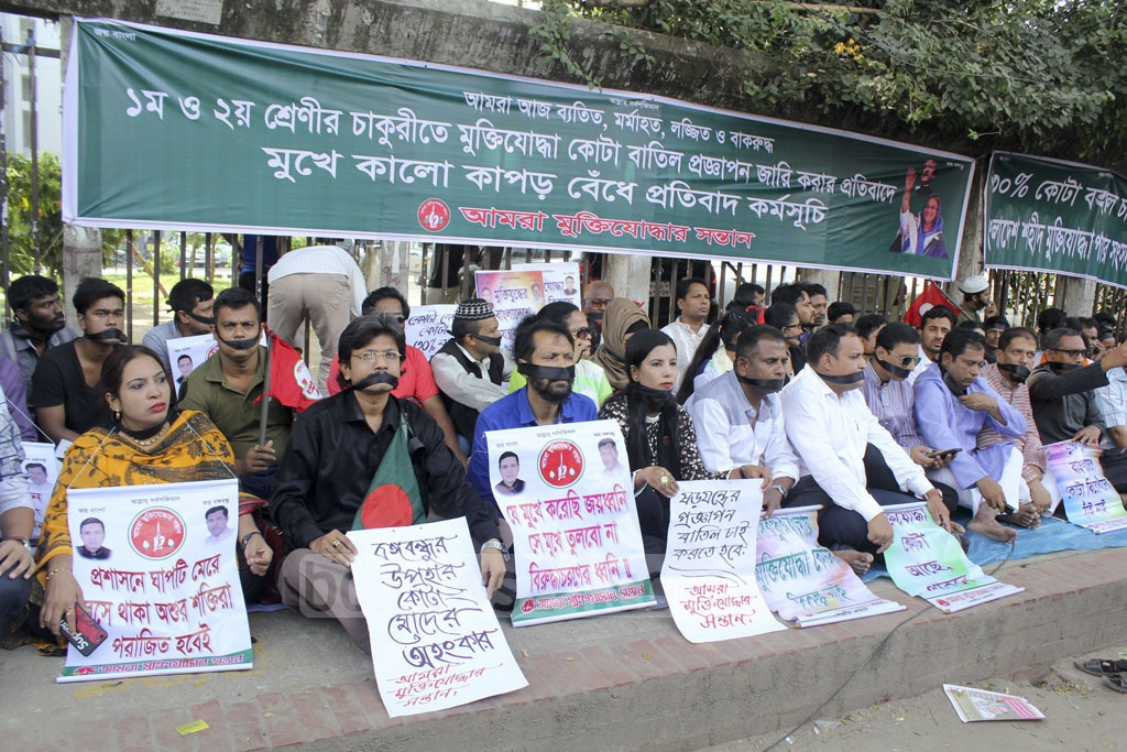 Amra Muktijoddhar Sontan, an organisation of freedom fighters' children, demonstrating with their mouths covered in dark cloths in front of the National Press Club on Wednesday demanding restoration of quotas in first and second class government jobs.