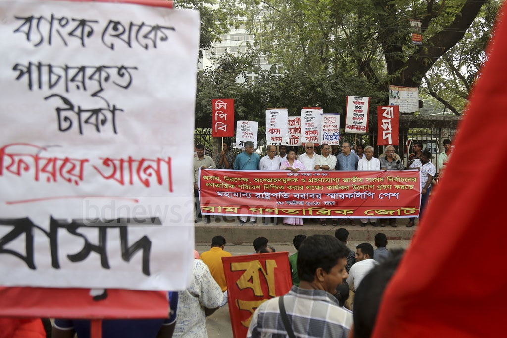 Bam Ganatantrik Jote, a group of leftist parties, demonstrates in front of the National Press Club on Tuesday calling for fair and participatory parliamentary elections in a democratic environment. Photo: Mahmud Zaman Ovi