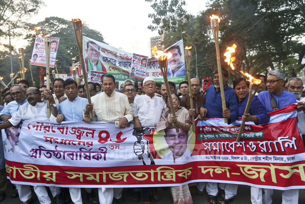 Jatiya Samajtantrik Dal (JaSoD) took out a procession after a rally at the Central Shaheed Minar in Dhaka on Wednesday to mark the party's 46th founding anniversary. Photo: Abdullah Al Momin