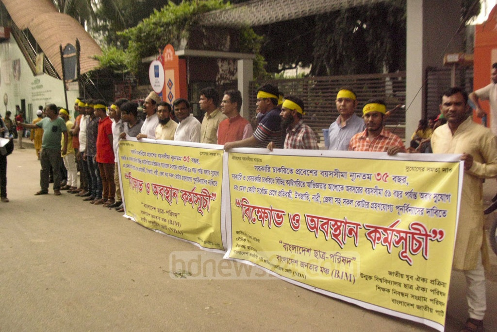 Bangladesh Chhatra Parishad forms a human chain in front of the National Press Club on Friday to demand raising the age limit for government job seekers to 35 years.