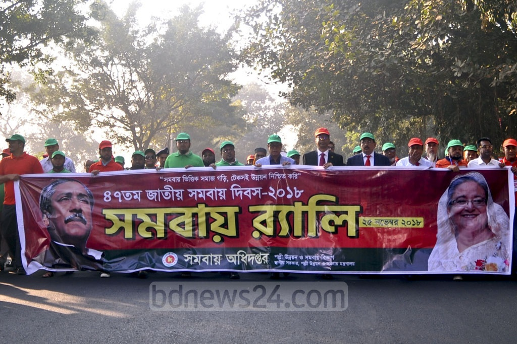 Bangladesh celebrates the 47th National Cooperatives Day on Sunday. The Department of Cooperatives brought out a procession in Dhaka's Agargaon, chanting slogans about building a cooperative society and ensuring sustainable development.