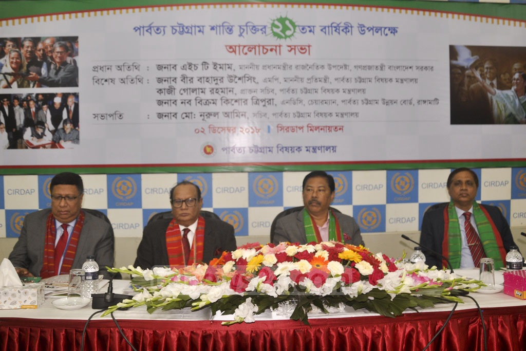 The Ministry of Chattogram Hill Tract Affairs holds a discussion at the CIRDAP auditorium on the 21st anniversary of the Chittagong Hill Tracts Peace Accord.